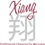 Sujun Chen, selbstständig @ Xiang Massage, Alserbachstrasse 29a 1090 wien